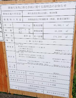 開店情報 (仮称)ららぽーと美原(堺市美原区) 1