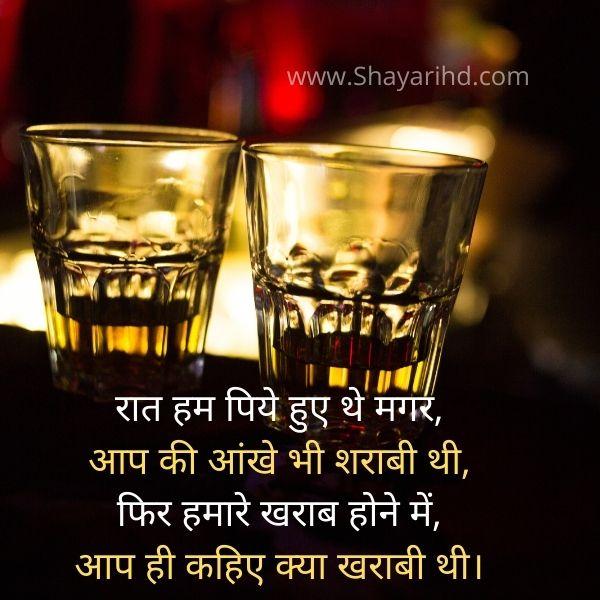 Sharab Shayari in Hindi
