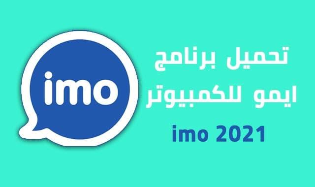 تحميل برنامج ايمو للكمبيوتر برابط مباشر imo 2021