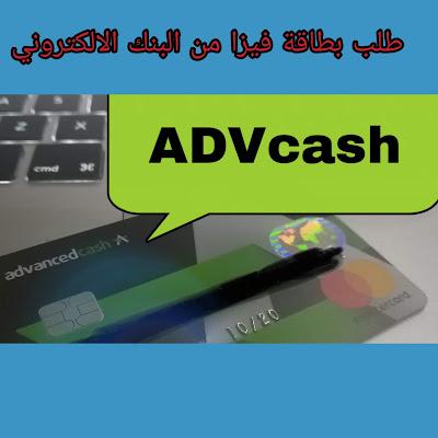 فتح حساب و طلب بطاقة فيزا ادفكاشcard visa advcash الجديدة وكيفية الحصول عليها مجاناً 2020