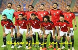منتخب مصر يعود من توجو متصدرا مجموعته في التصفيات