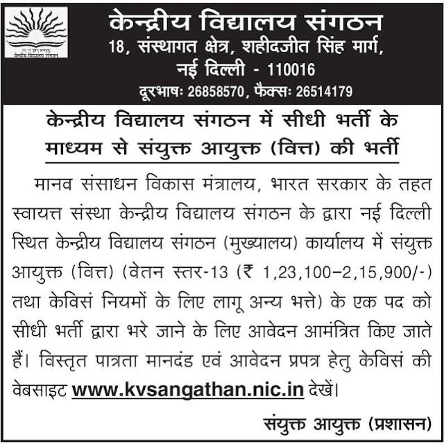 केन्द्रीय विद्यालय संगठन में सीधी भर्ती के माध्यम से संयुक्त आयुक्त (वित्त) की भर्ती हेतु विज्ञप्ति जारी