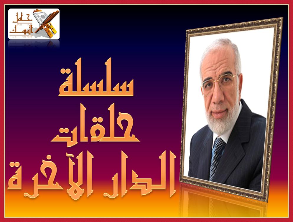 سلسلة الدار الاخرة للدكتور عمر عبدالكافي