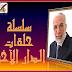 الإستماع والتحميل لسلسلة حلقات الدار الآخرة للدكتور عمر عبد الكافى  (حامل المسك - أقوال العلماء)