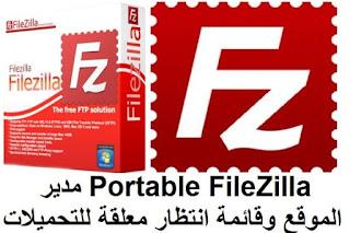 Portable FileZilla مدير الموقع وقائمة انتظار معلقة للتحميلات والتنزيلات