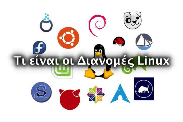 [Τι Σημαίνει]: Διανομή Linux