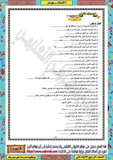 حصريا بوكليت مدرسة علي مبارك في منهج العلوم  للصف الرابع الابتدائي الترم الأول