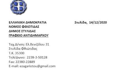 Δήμος Στυλίδας - Ευχαριστήρια Επιστολή