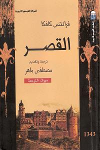 رواية القصر - فرانز كافكا