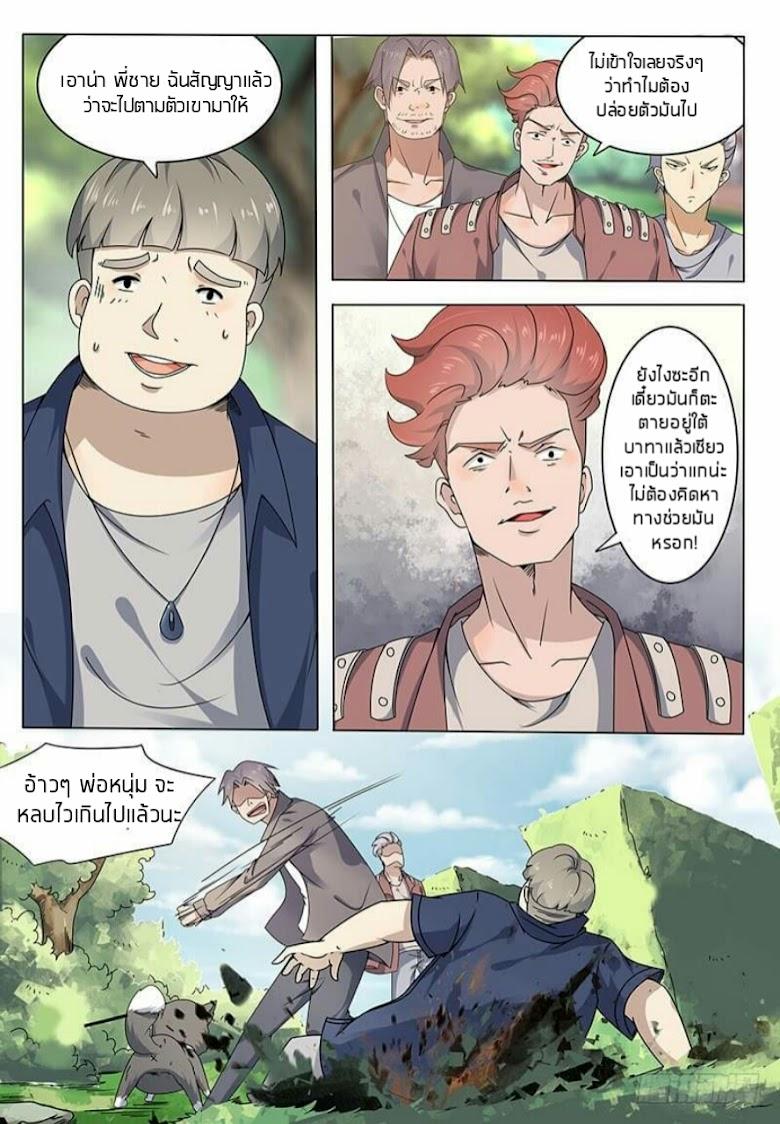 The Strongest God King - หน้า 5