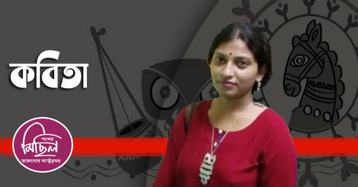 মায়া মাঝি  / সীমন্তিনী সাহা