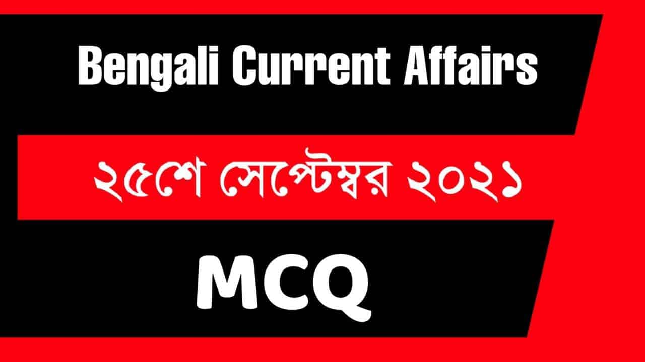 25th September Bengali Current Affairs 2021