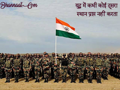 Lovely Thougths Quotes On Indian Army In Hindi