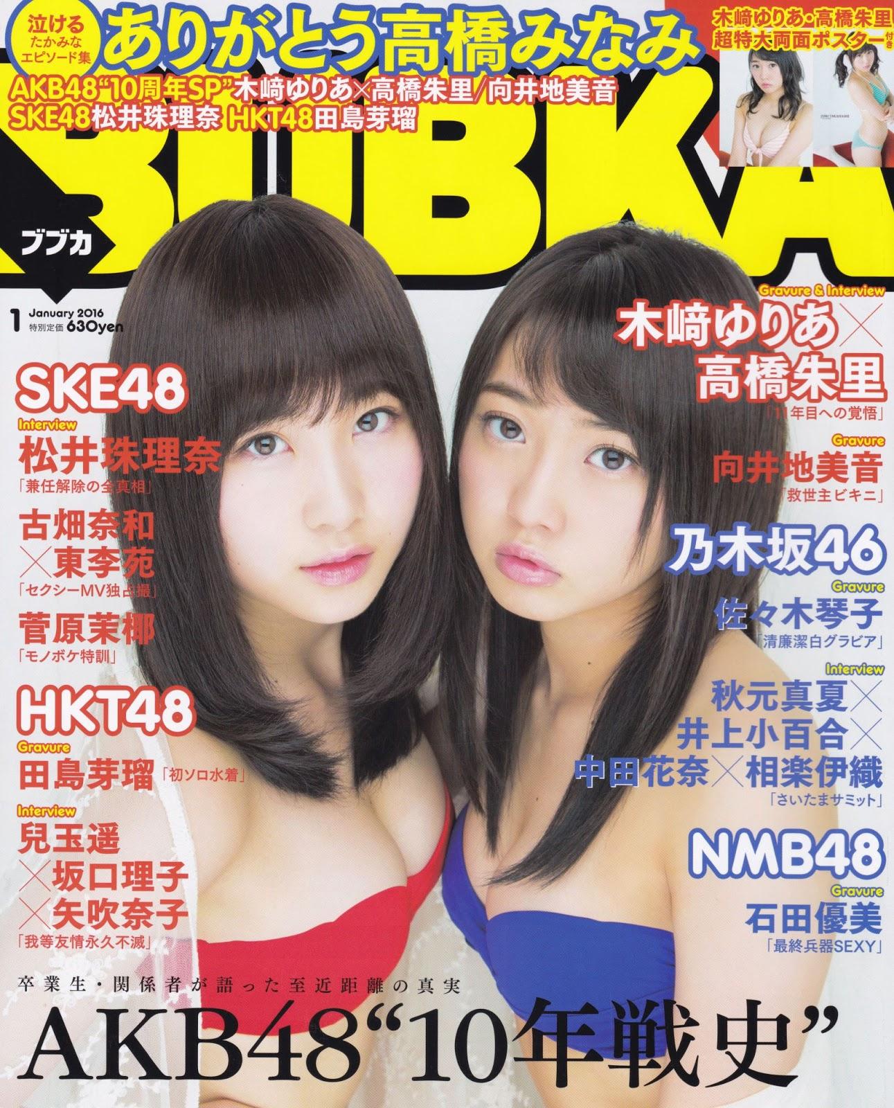 Takahashi Juri 高橋朱里, Kizaki Yuria 木﨑ゆりあ AKB48, BUBKA 2016.01 (ブブカ 2016年01月号)