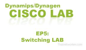 Dynamips/Dynagen ทำ LAB cisco ตอนที่ 5 (Switch LAB)