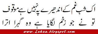 Aik Shab-e-Gham Ky Andheery Pa Nahi Hai Moqoof To Ny Jo Zakham Lagaya Hai Wo Gehra Uthra