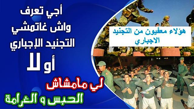 أجي تعرف واش غاتمشي التجنيد الإجباري أو لا وكيفاش تطلب الإعفاء| Tajnid ijbari