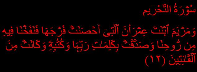 The Scarlet Pensieve: ʾAsmaʾ-e-Maryam