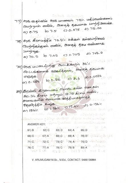 NMMS TET TNPSC MATHS MODEL TEST - 04 -  FREE PDF DOWNLOAD - VII STD NEW SYLLABUS TERM-3 MATHS LESSON 1 - NUMBER SYSTEM