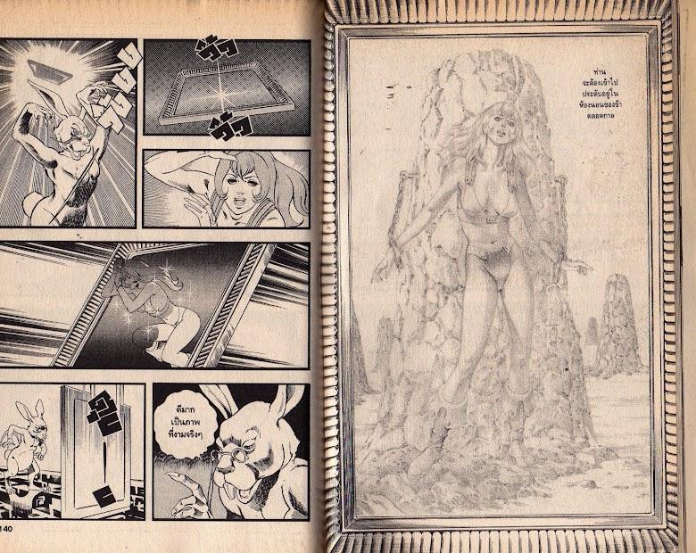 Black Knight Bat - หน้า 72