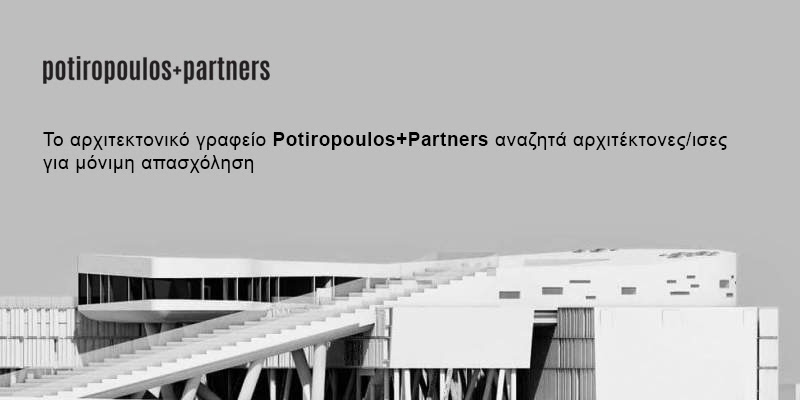 http://www.gradreview.gr/2017/06/agg00420-potiropoulospartners.html