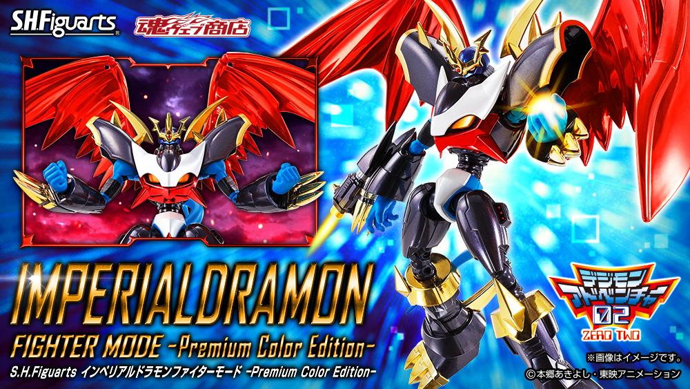 S.H.Figuarts Imperialdramon -Premium Color Edition-