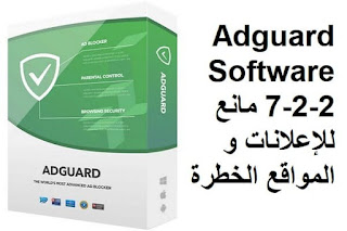 Adguard Software 7-2-2 مانع للإعلانات و المواقع الخطرة