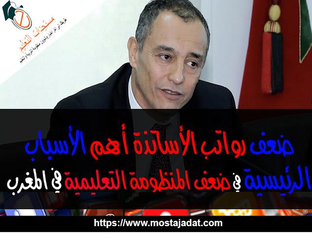 أحمد رضا الشامي: من الأسباب الرئيسية في ضعف المنظومة التعليمية في المغرب ضعف رواتب الأساتذة وصعوبات نظام ترقياتهم.
