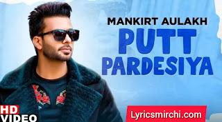 Putt Pardesiya पुट परदेसिया Song Lyrics | Mankirt Aulakh | Latest Punjabi Song 2020