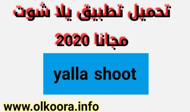 تحميل تطبيق يلا شوت بث مباشر 2020 Yalla Shoot لمشاهدة جميع المباريات بدون تقطيع