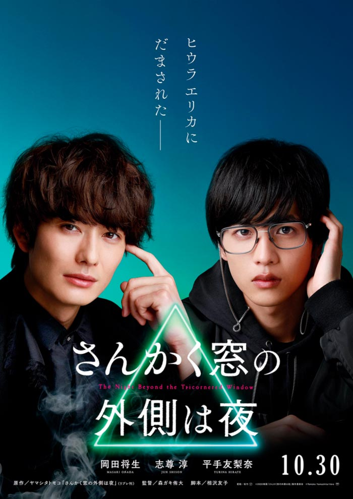 The Night Beyond the Tricornered Window (Sankaku Mado no Sotogawa wa Yoru) live-action film - poster