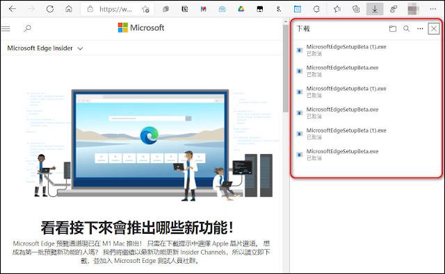 如何使用【Microsoft Edge】最新版的『下載功能表』(Downloads Menu )