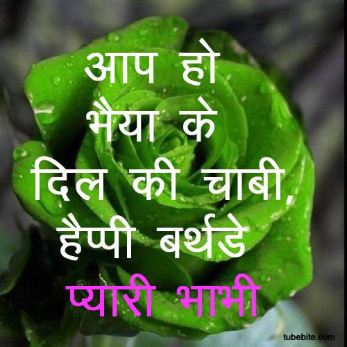 bhabhi ke janmdin par shayari hindi me