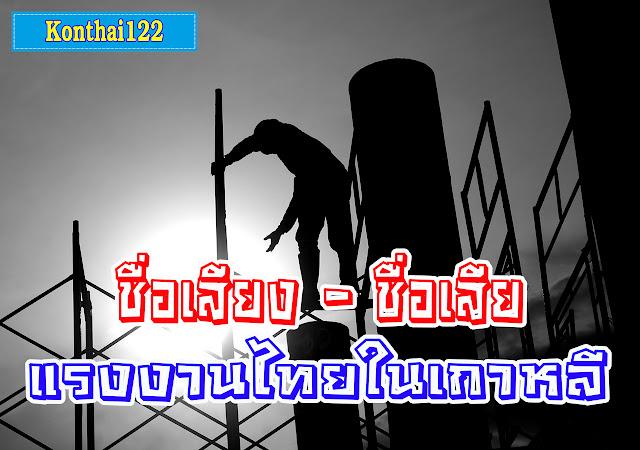 ชื่อเสียงและชื่อเสีย!!..แรงงานไทย