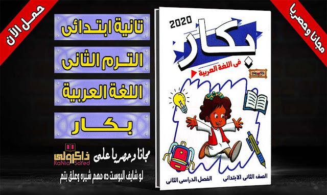 مذكرة لغة عربية للصف الثاني الابتدائي الترم الثاني من كتاب بكار (حصريا)