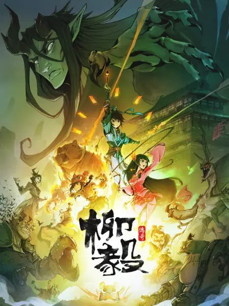 "Chinese Anime 2020 ""Legend of Liu Yi"""