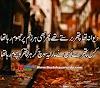 Sad poetry in urdu | very sad poetry| sad poetry about love | sad Shayari in urdu