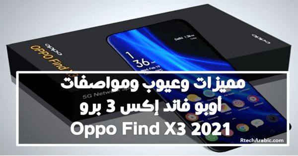 oppo-find-x3-pro-rtecharabic