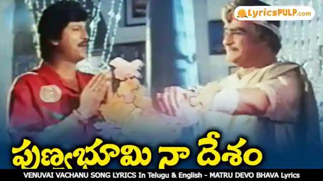 PUNYABHOOMI NAA DESAM SONG LYRICS In Telugu & English - NTR MAJOR CHANDRAKANTH Lyrics