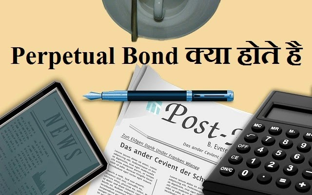 Perpetual Bond क्या होते है - Perpetual Bond Meaning In Hindi