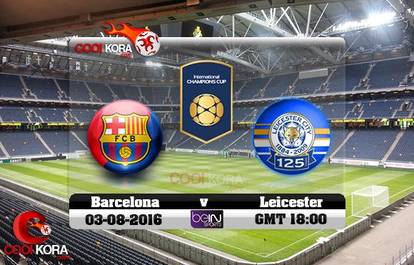 مشاهدة مباراة برشلونة وليستر سيتي اليوم 3-8-2016 مباراة ودية