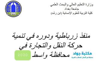 رسالة ماجستير: منفذ زرباطية ودوره في تنمية حركة النقل والتجارة في  محافظة واسط pdf