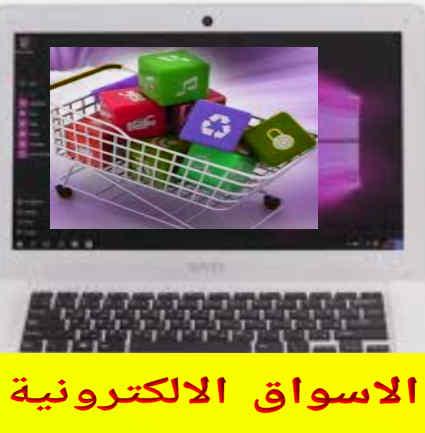 الاسواق الالكترونية