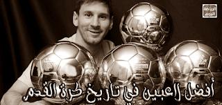 أفضل لاعبين في تاريخ كرة القدم