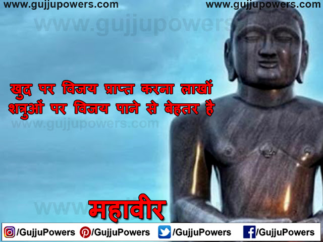 mahavir quotes in english