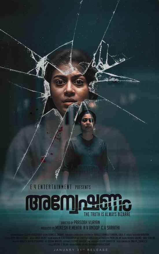 مشاهدة فيلم Anveshanam 2020 مترجم