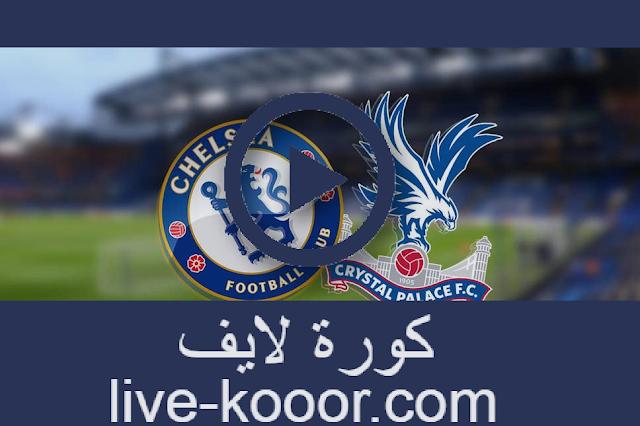 موعد مباراة كريستال بالاس وتشيلسي بث مباشر بتاريخ 07-07-2020 الدوري الانجليزي