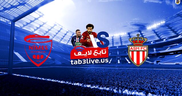 مشاهدة مباراة موناكو ونيم أولمبيك بث مباشر اليوم 2020/11/29  الدوري الفرنسي