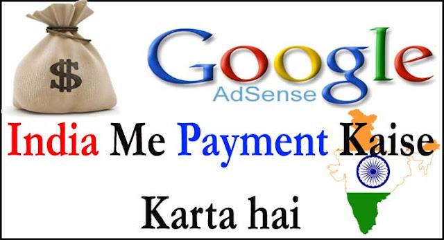 google adsense India me payment kaise karta hai