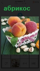 абрикосы в корзинке
